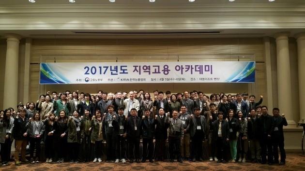 전라북도 부안군 변산 대명리조트에서 열린 호남·제주권 '2017 지역고용 아카데미'에 참석한 지방자치단체 및 관계 기관의 지역고용 담당자들이 파이팅을 외치고 있다.