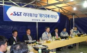"""최평규 S&T 회장, """"리더의 희생정신으로 위기극복"""""""