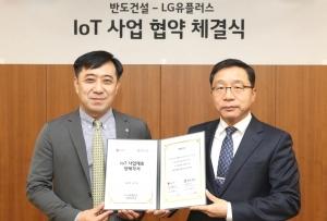LG유플, 반도건설과 홈IoT 서비스…제휴 건설사 20개 돌파