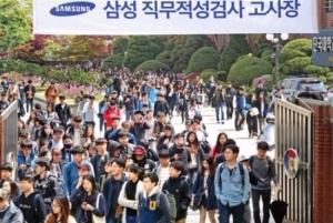 삼성 마지막 그룹 공채 시험…반도체·AR 물어봤다