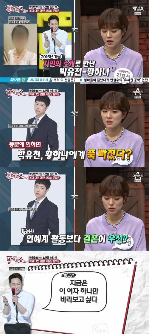 '풍문쇼' 박유천 황하나