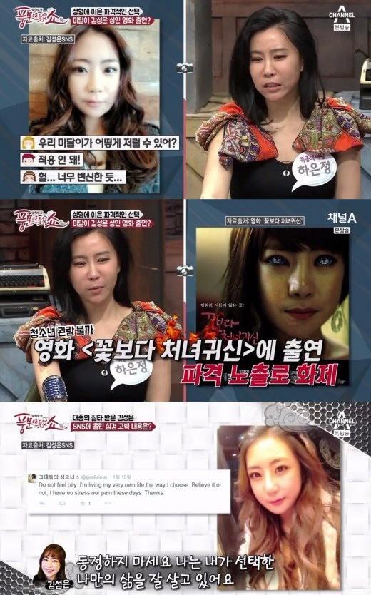 '풍문쇼' 김성은