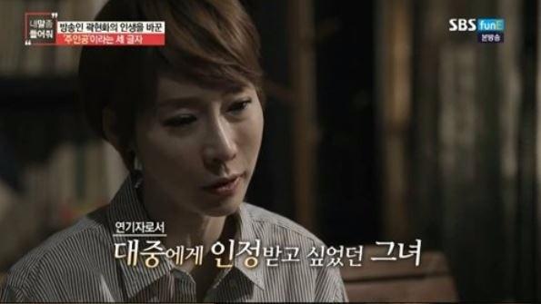 곽현화 / 사진=SBS funE '내 말 좀 들어줘' 방송화면 캡처