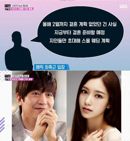 에릭 나혜미 결혼 /사진=SBS '한밤'