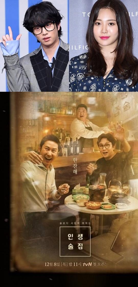 '인생술집' 김희철 유라 MC 합류 /사진=한경DB, tvN
