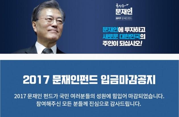 문재인 더불어민주당 대선후보 홈페이지.