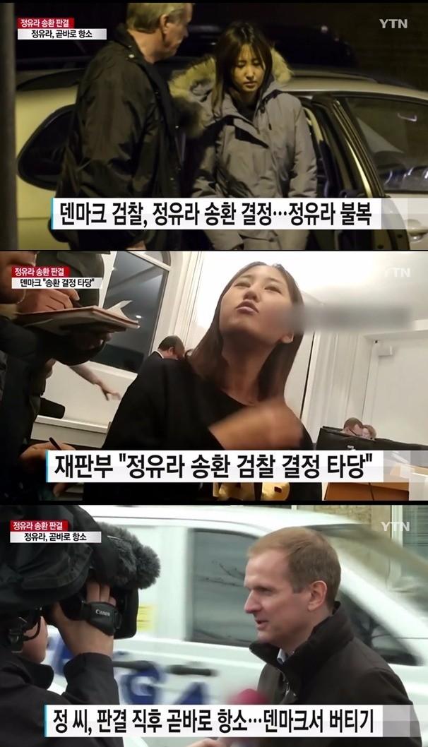 덴마크법원 정유라 송환 결정 /사진=YTN 방송화면
