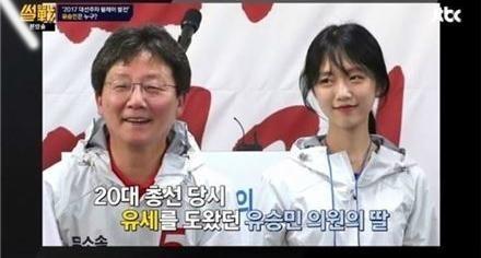 유승민 딸 유담 / 사진 = JTBC 방송 캡처