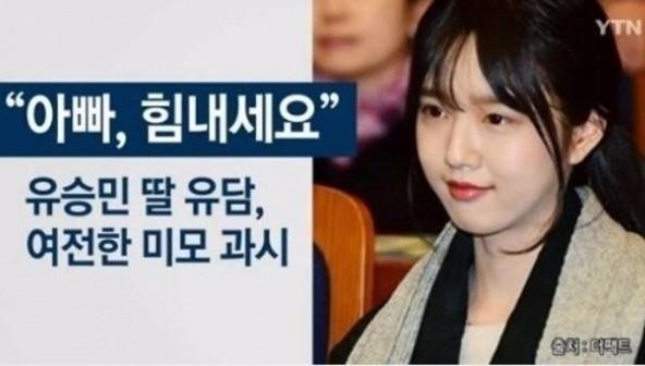 유승민 딸 유담 / 사진 = YTN 방송 캡처