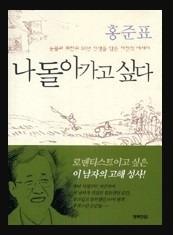 """홍준표, 자서전서 """"돼지 흥분제 구해줘""""…성범죄 모의 가담 논란"""