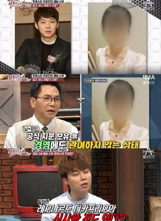 박유천 예비신부 황하나 /사진='풍문쇼'
