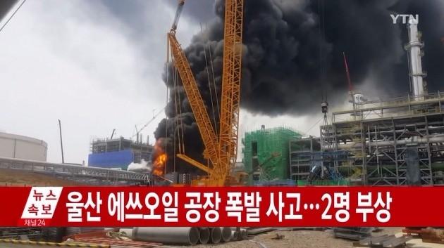 울산 에스오일 폭발 사고 / YTN 방송 캡처