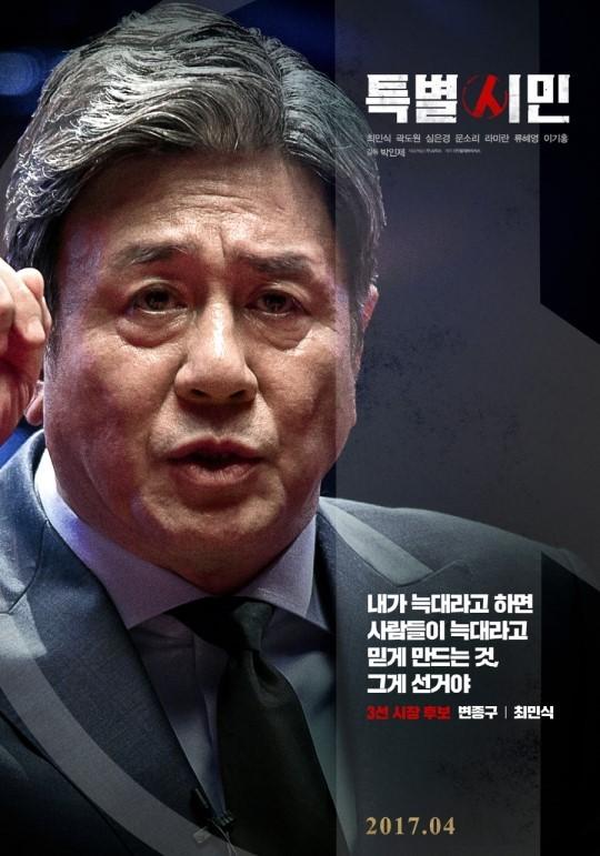 영화 '특별시민' 최민식 캐릭터 포스터 /사진=쇼박스