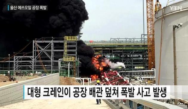 울산 에쓰오일 공장서 폭발사고 /사진=YTN 보도화면