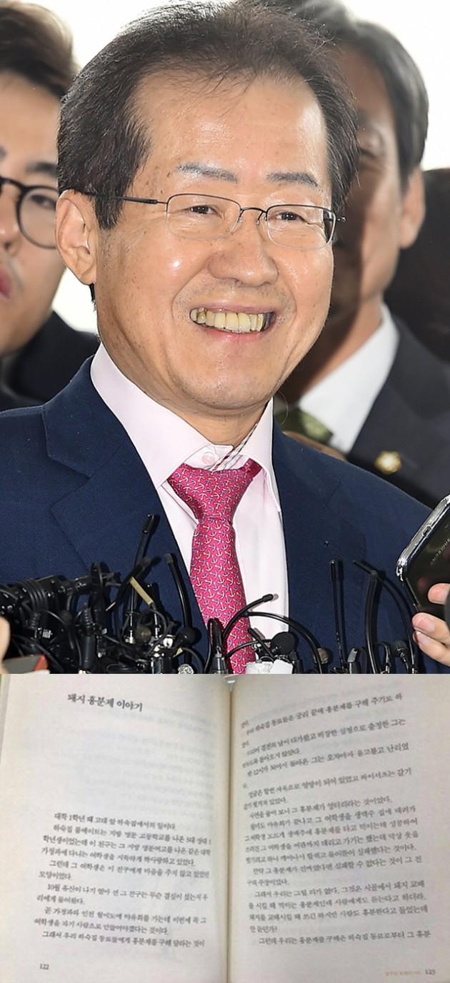 홍준표 돼지발정제 논란 /사진=한경DB, 온라인 커뮤니티
