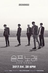 젝스키스 20주년 앨범 신곡 '슬픈노래', 타블로와 다시 뭉쳤다