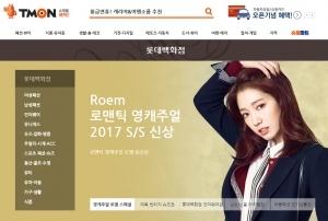 """티몬, 롯데백화점 공식 입점…""""5월15일까지 20% 할인"""""""