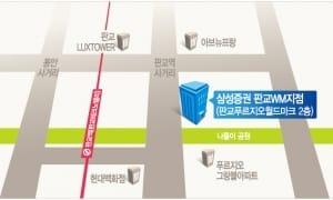 삼성증권, 판교WM지점 오픈…기업 고객 맞춤 솔루션 제공