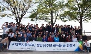 KTB투자증권, 창립36주년 기념 행사 개최