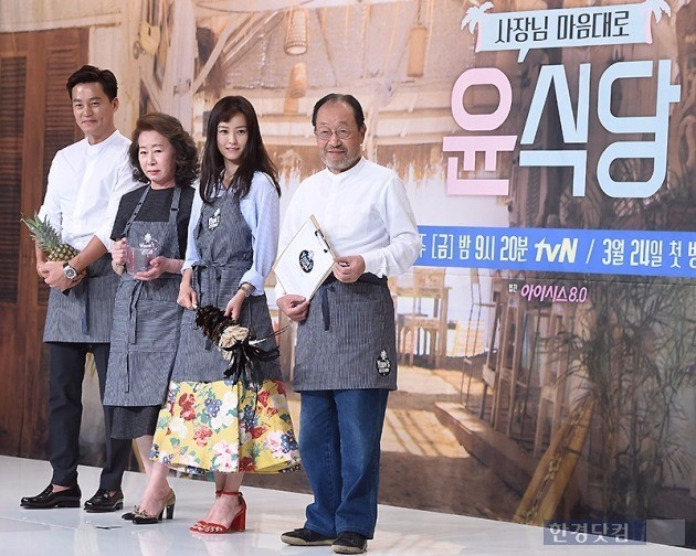 '윤식당' 제작발표회 / 사진 = 변성현 기자