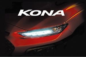"""현대자동차, 첫 소형 SUV """"내 이름은 코나"""""""