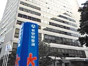 유안타증권 빌딩, NH아문디가 사들인다