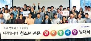 삼성전자 '청소년 멘토봉사단' 발족