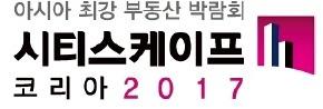 [모십니다] 아시아 최대 부동산박람회 참가신청하세요