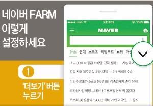 [한경·네이버가 함께 만드는 FARM] 이번주 뜨거웠던 FARM