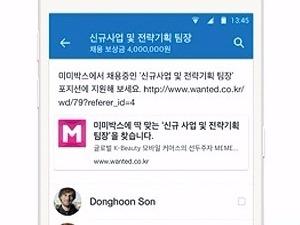 """[스타트업 리포트] """"쓸 만한 인재, 어디 없나요?""""…대기업도 찾는 '지인소개 앱'"""