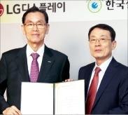 LG디스플레이, 국민 눈 건강증진 협약