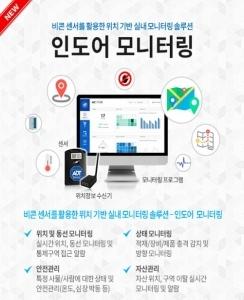 ADT시큐리티,고객의 위치 이동 확인하는 솔루션 출시