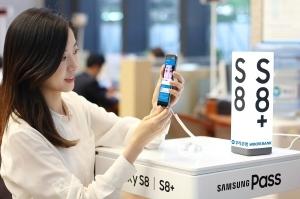 우리은행, 갤럭시 S8, S8+ 홍재 인증 서비스 출시