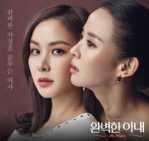 '완벽한 아내' 6%대 시청률로 종영…조여정