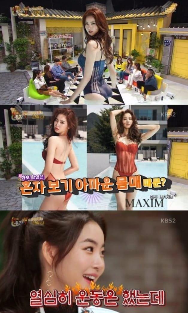 황승언 / 사진=KBS2 해피투게더3 방송화면