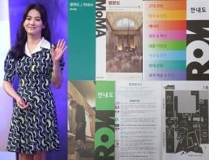 송혜교, 끝없는 개념 행보…토론토 박물관에 새 한글 안내서 제공
