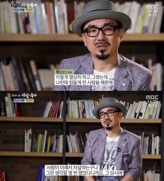 사람이 좋다 박상민 방송 캡처