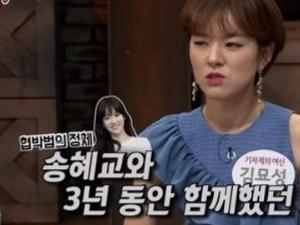 송혜교 염산테러 협박범 알고보니…