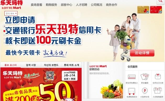 중국 롯데마트 홈페이지. (자료 = 롯데마트)