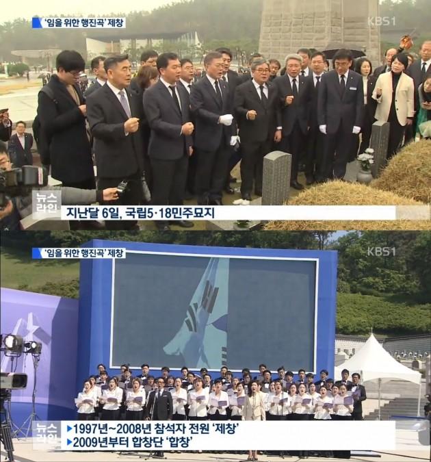 5·18 민주화운동 기념식, '임을 위한 행진곡' 제창 / KBS 방송 캡처
