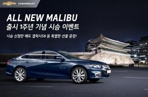 한국GM, 신형 말리부 출시 1주년 기념 시승행사