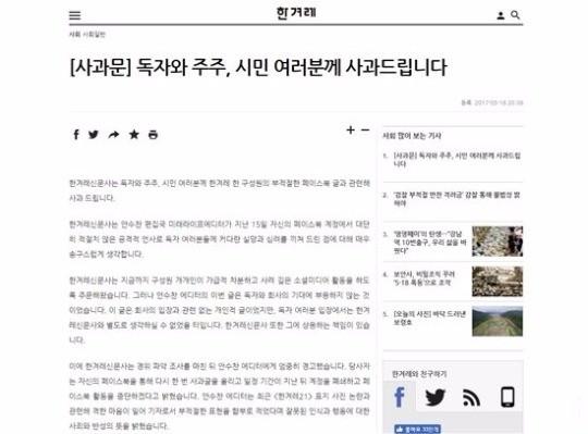 사진=한겨레신문 사과문 캡처