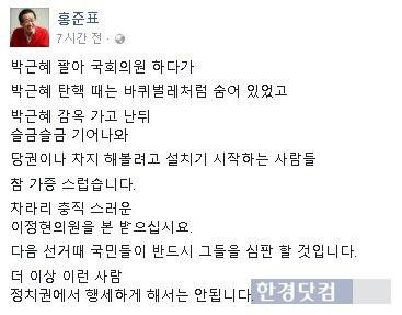 자유한국당 대선후보였던 홍준표 전 경남도지사가 친박(친 박근혜)의원들을 향해
