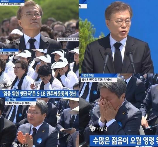 5·18 기념식 정우택 '임을 위한 행진곡' / 사진 = 방송 캡처