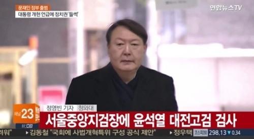윤석열 서울중앙지검장 임명 / 사진= 방송화면