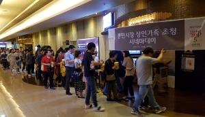 롯데백화점 대전점, 한민시장 시네마데이 시행