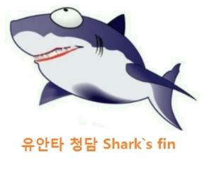 유안타 청담 샥스핀, 3위로 뛰어올라…민앤지 '효과'