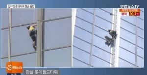 """롯데월드타워 등반 성공한 김자인 선수 """"다음 목표는 2020 도쿄 올림픽"""""""