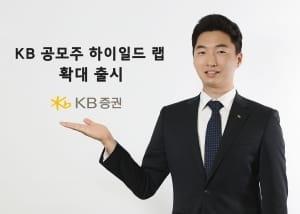 KB證, 'KB 공모주 하이일드 랩' 확대 출시