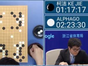 구글 알파고- 중국 커제 1국 #LIVE